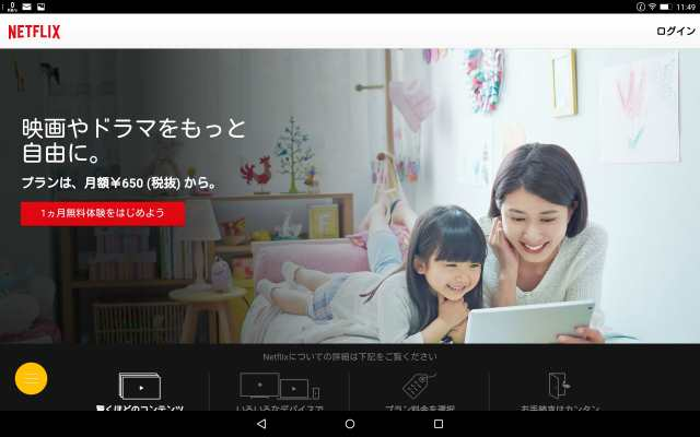 20151204-YOGA Tab 3 Pro 10-レビュー_15