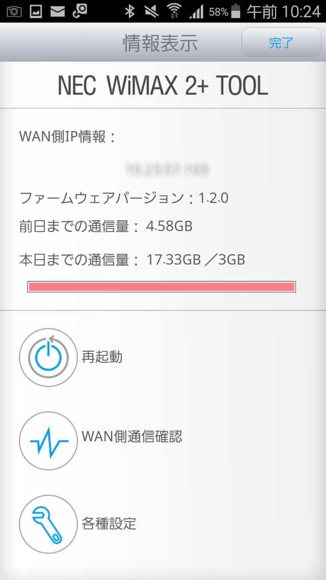 20151201-WX02-WIMAX2-レビュー_24