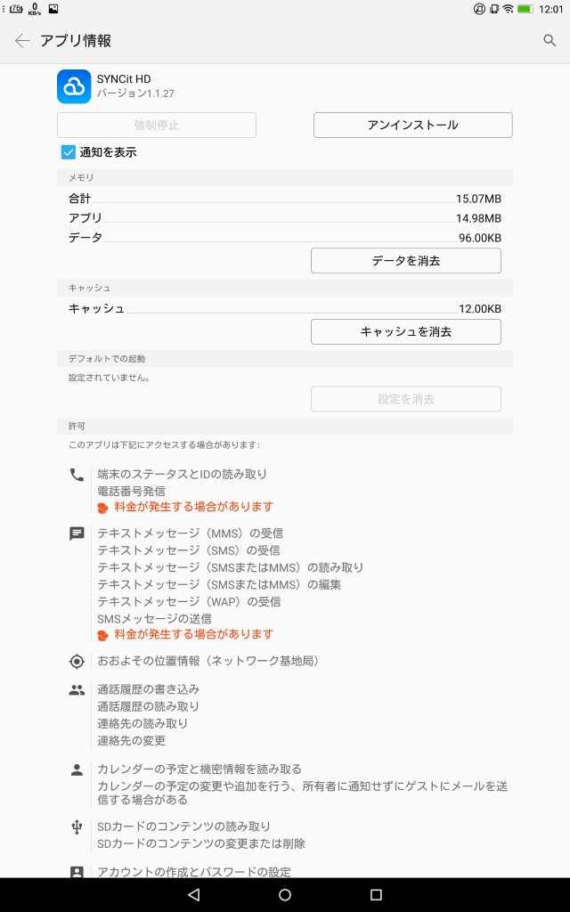 20151226-YOGA Tab 3 Pro 10-レビュー_4