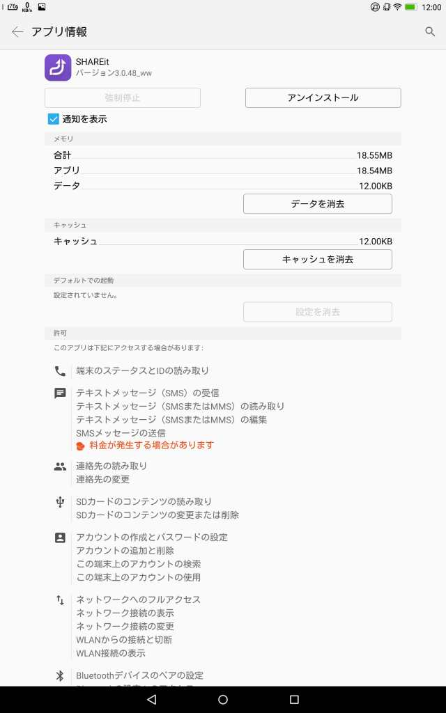 20151226-YOGA Tab 3 Pro 10-レビュー_3