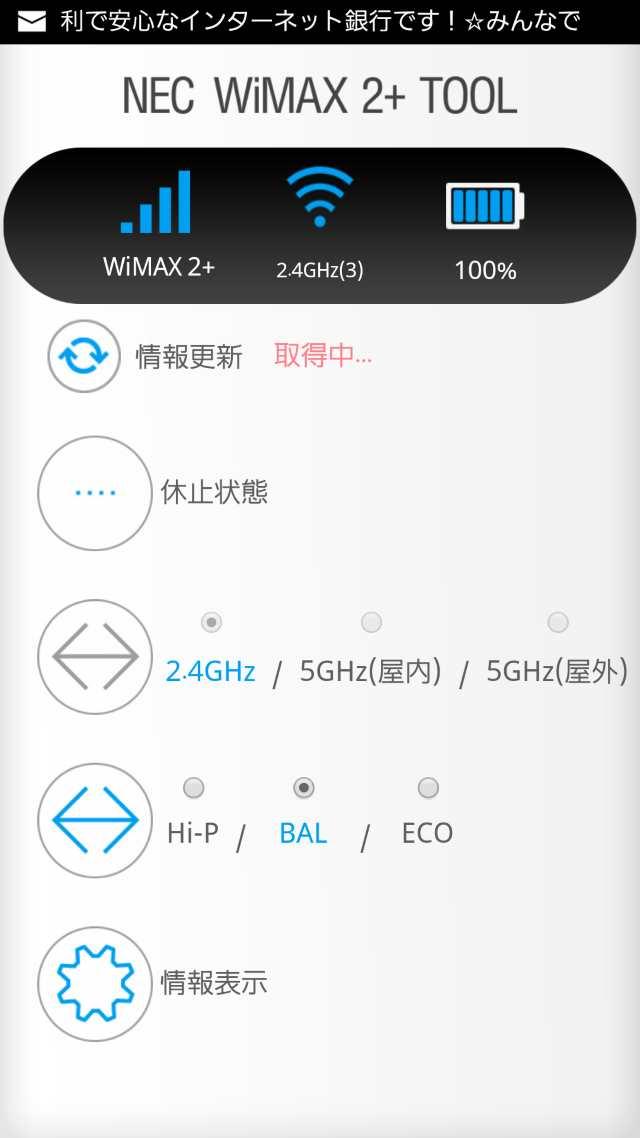 20151201-WX02-WIMAX2-レビュー_23