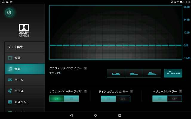 20151204-YOGA Tab 3 Pro 10-レビュー_6