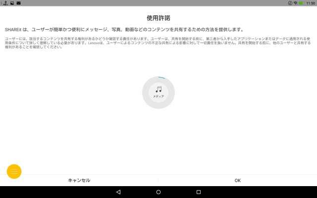 20151204-YOGA Tab 3 Pro 10-レビュー_16