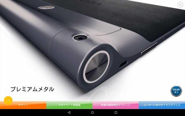 20151204-YOGA Tab 3 Pro 10-レビュー_19