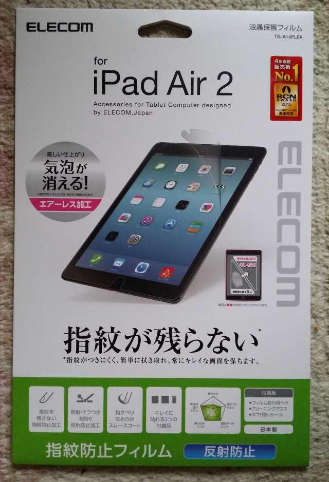 20160103_iPad Air 2(64GB)-開封の儀_5