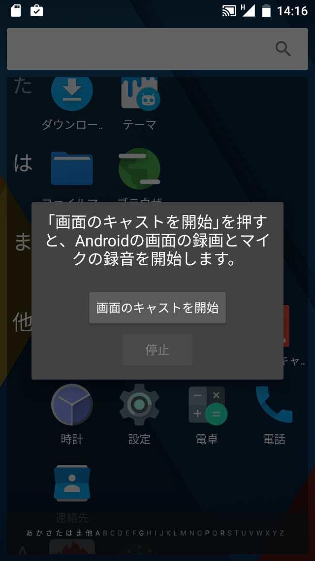 20160201-Galaxy Note 3(SC-01F)-カスタムROM_19