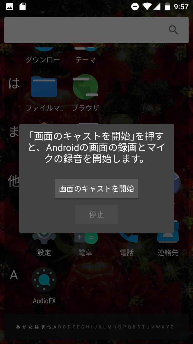 20160110_Galaxy Note 3(SC-01F)-カスタムROM-CM13.0_16