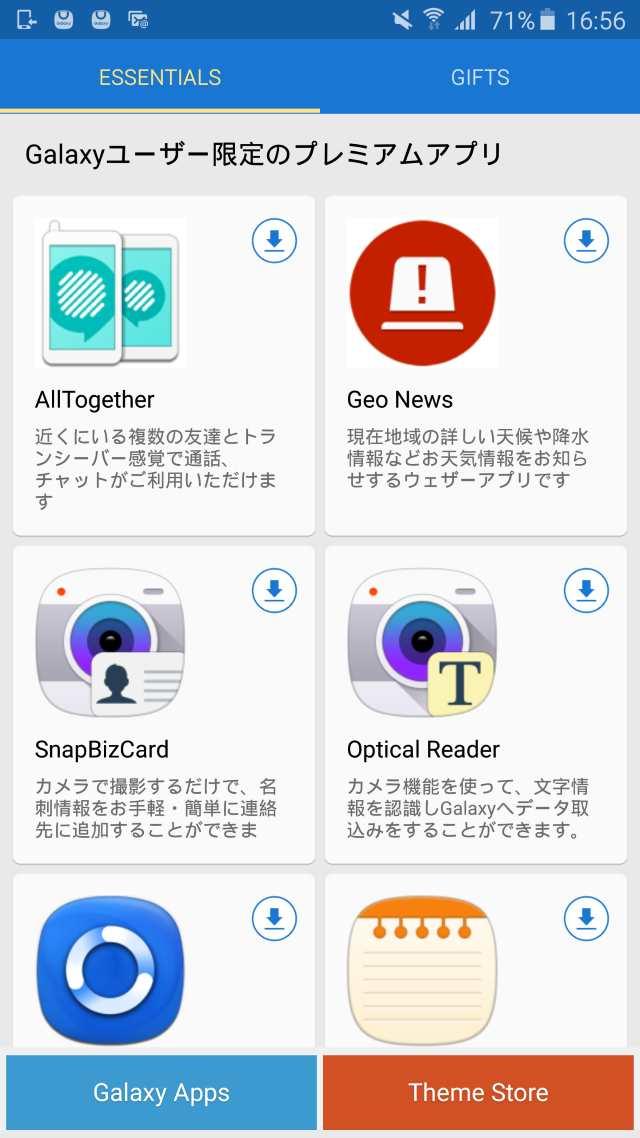 20160202-Galaxy Note 5(N920i)-レビュー_39