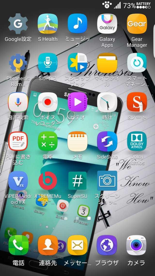 20160207-Galaxy Note 3(SC-01F)-カスタムROM_3