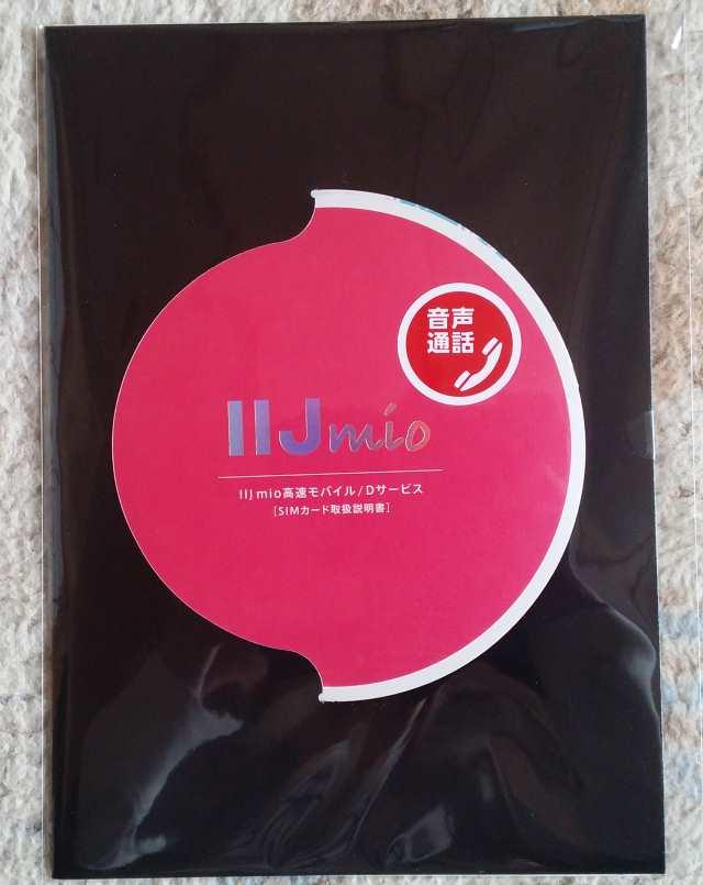 20160206-みおフォン-IIJmio-レビュー_1