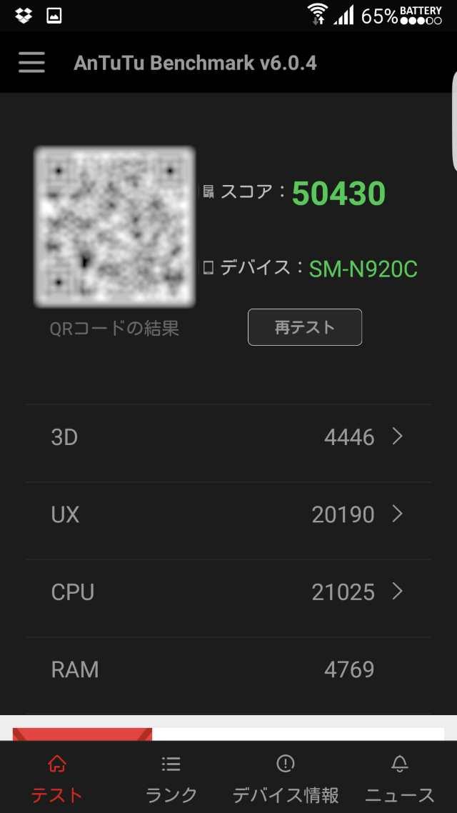 20160207-Galaxy Note 3(SC-01F)-カスタムROM_19