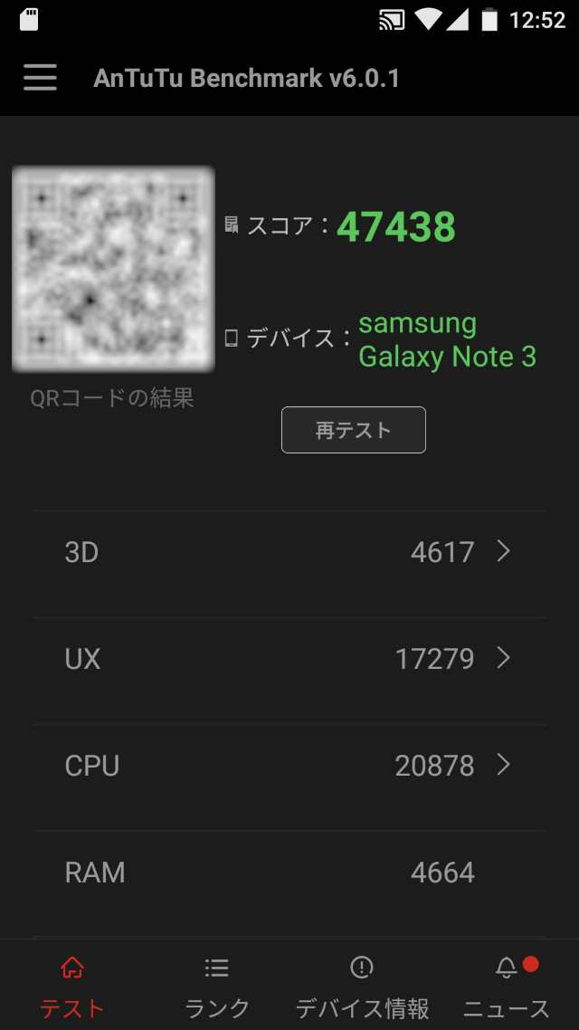 20160221-Galaxy Note 3(SC-01F)-カスタムROM_5