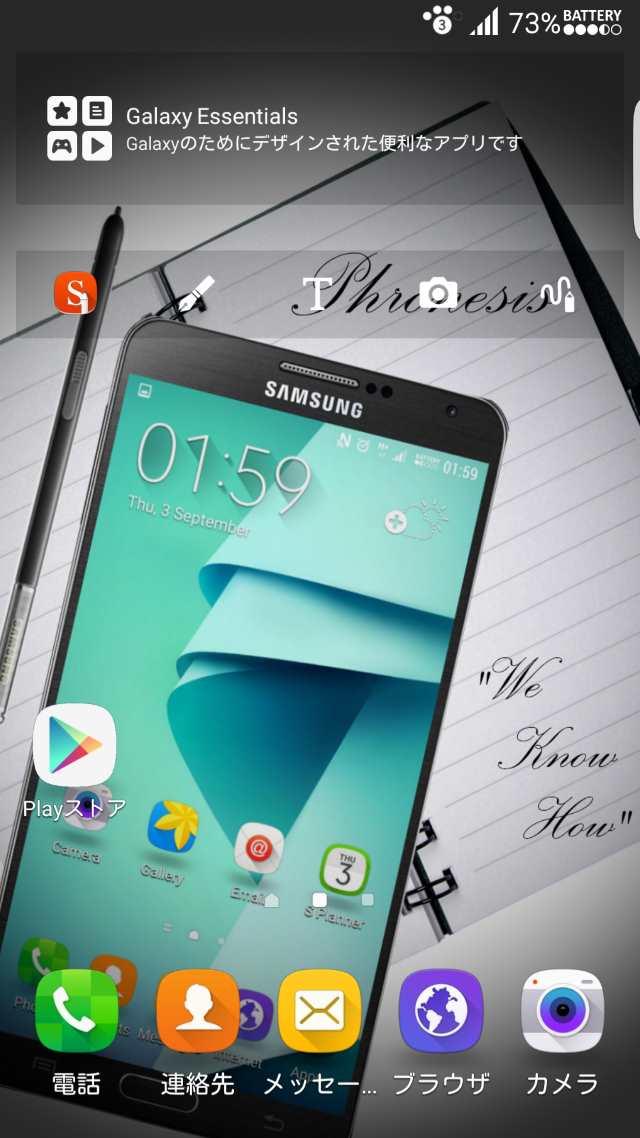 20160207-Galaxy Note 3(SC-01F)-カスタムROM_2