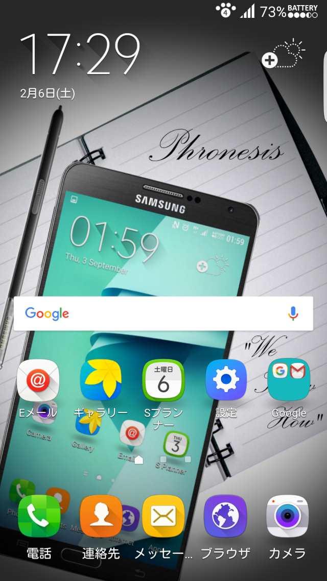 20160207-Galaxy Note 3(SC-01F)-カスタムROM_1