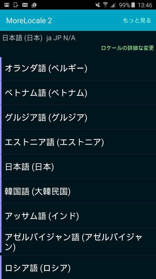 20160209-Galaxy Note5(N920i)日本語化_61