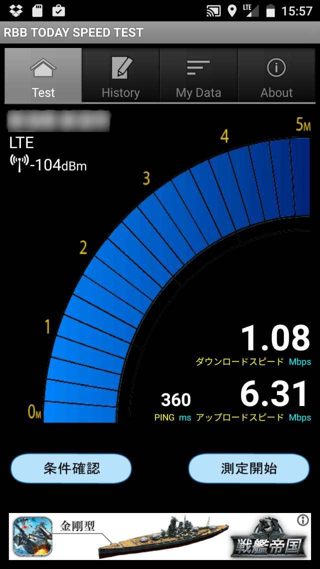 20160201-Galaxy Note 3(SC-01F)-カスタムROM_29