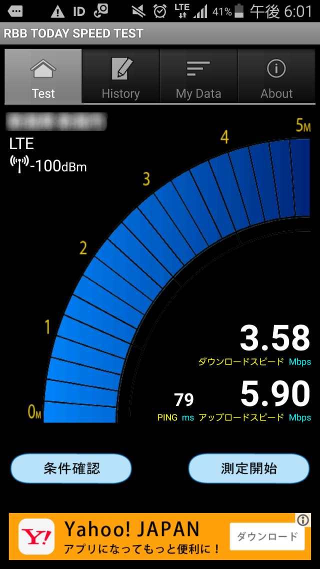 20160206-みおフォン-IIJmio-レビュー_5
