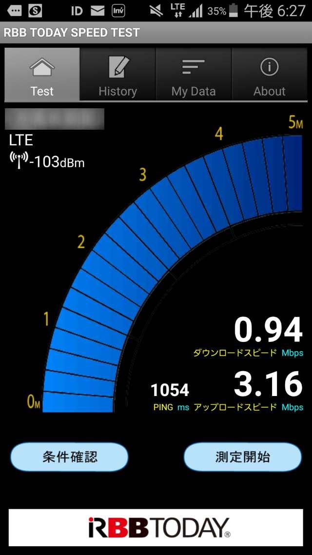 20160327-OCNモバイルONE-レビュー_4