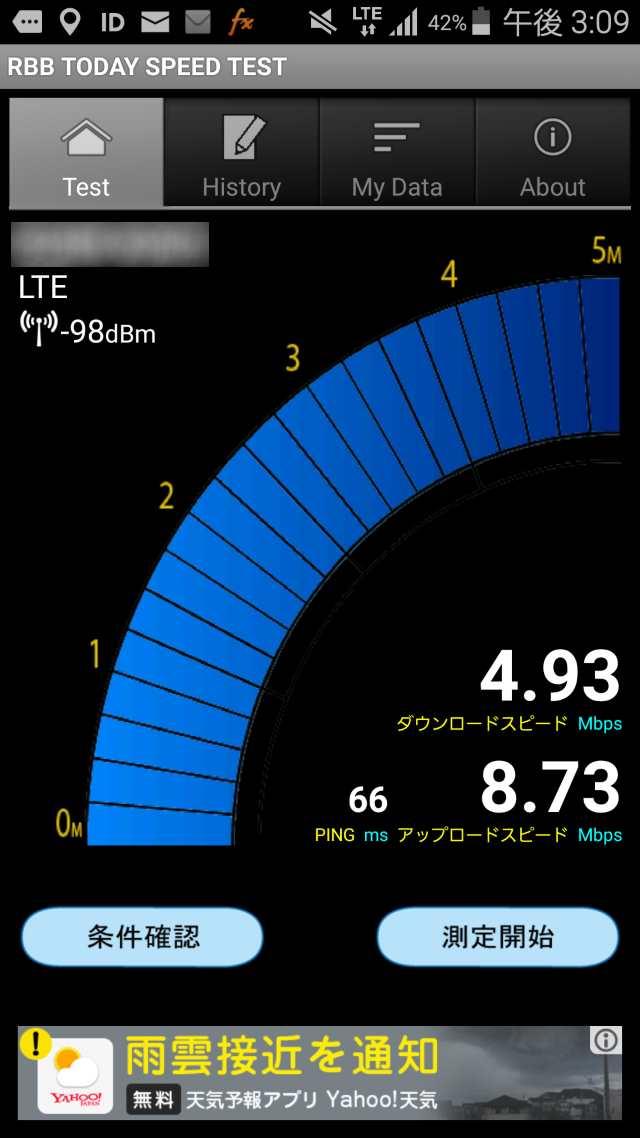 20160327-OCNモバイルONE-レビュー_3