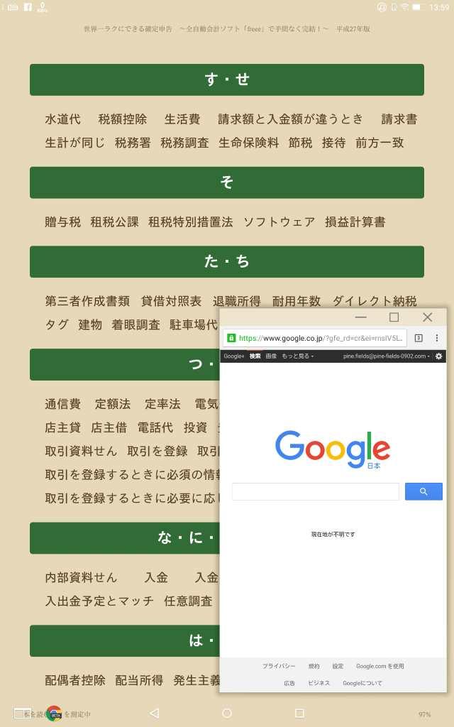 20160409-YOGA TAB 3 PRO 10-マルチウインドウ_11