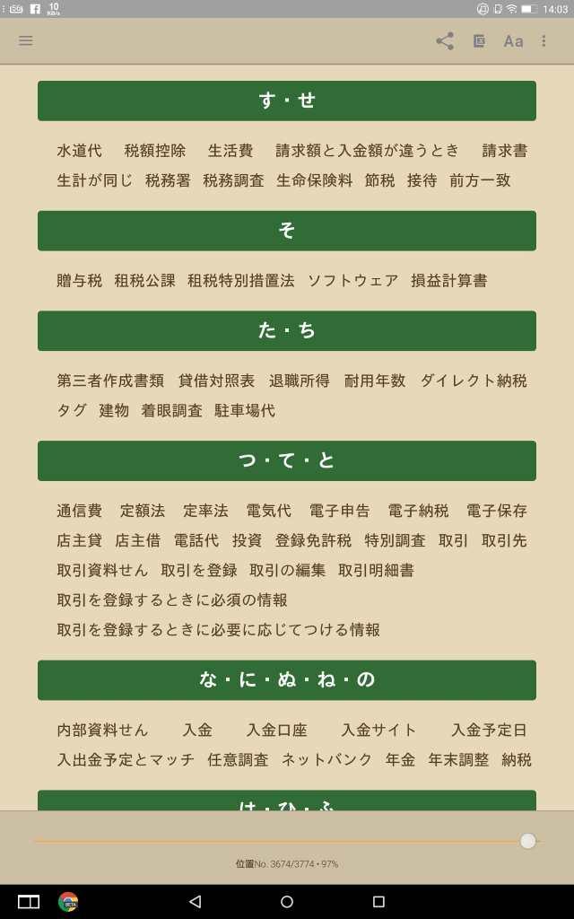 20160409-YOGA TAB 3 PRO 10-マルチウインドウ_12