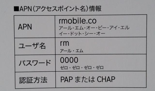 20160523-楽天モバイル-かけ放題-格安SIM_24