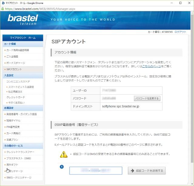20160524-IP電話-パソコン-ブラステル_17