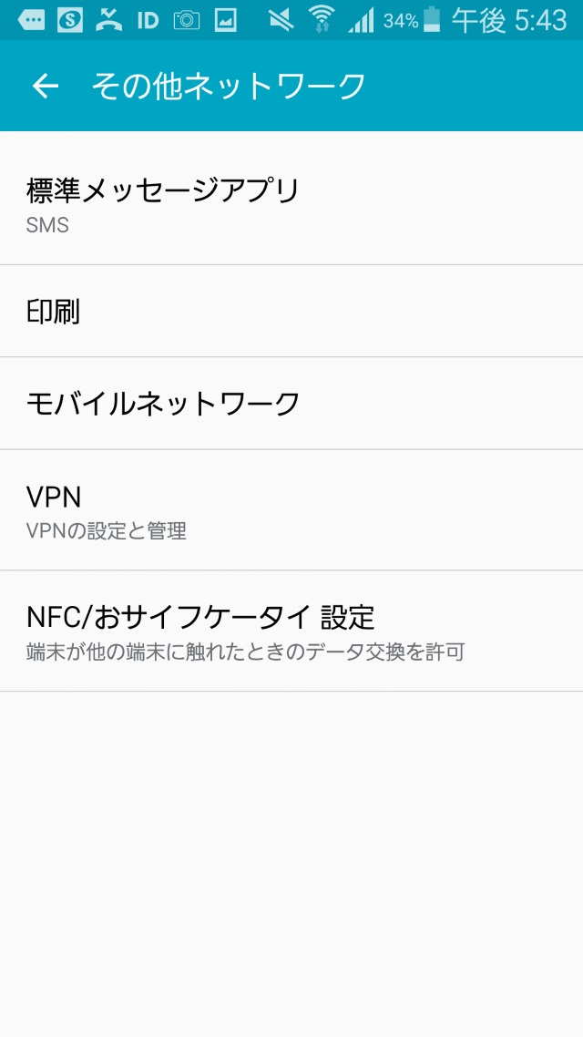 20160523-楽天モバイル-かけ放題-格安SIM_27