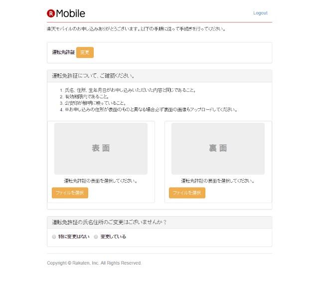 20160523-楽天モバイル-かけ放題-格安SIM_17