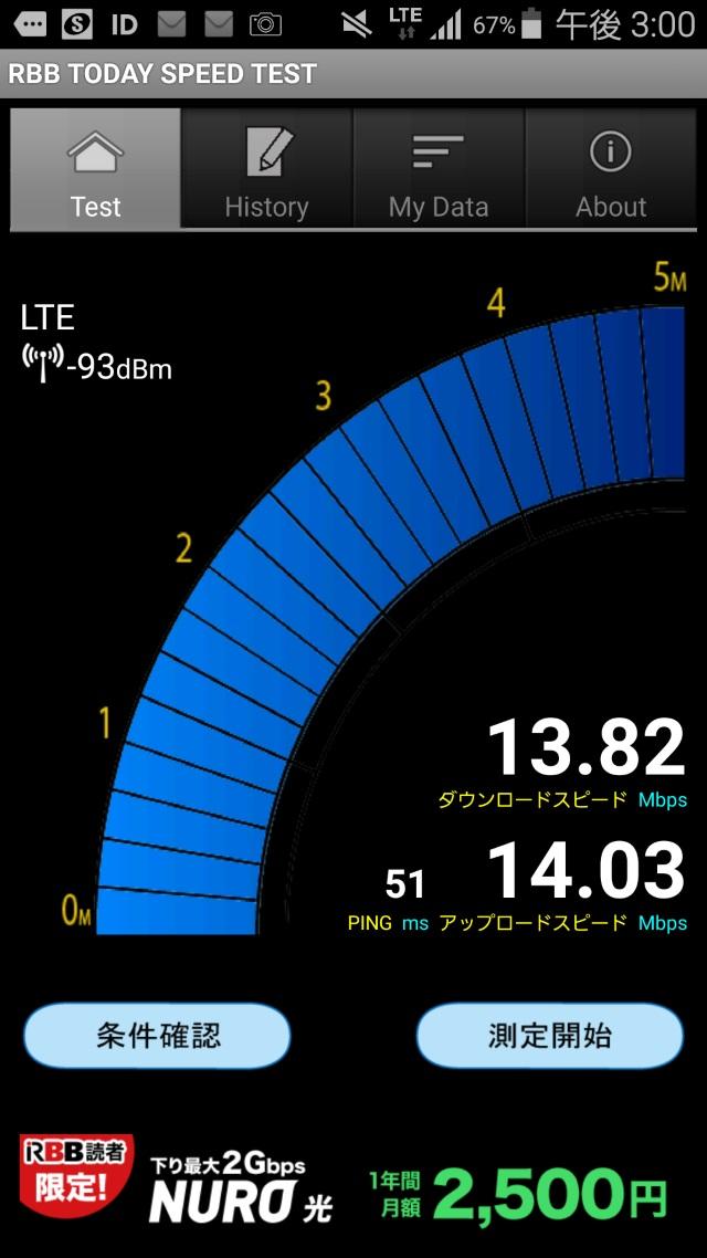 20160523-楽天モバイル-かけ放題-格安SIM_34