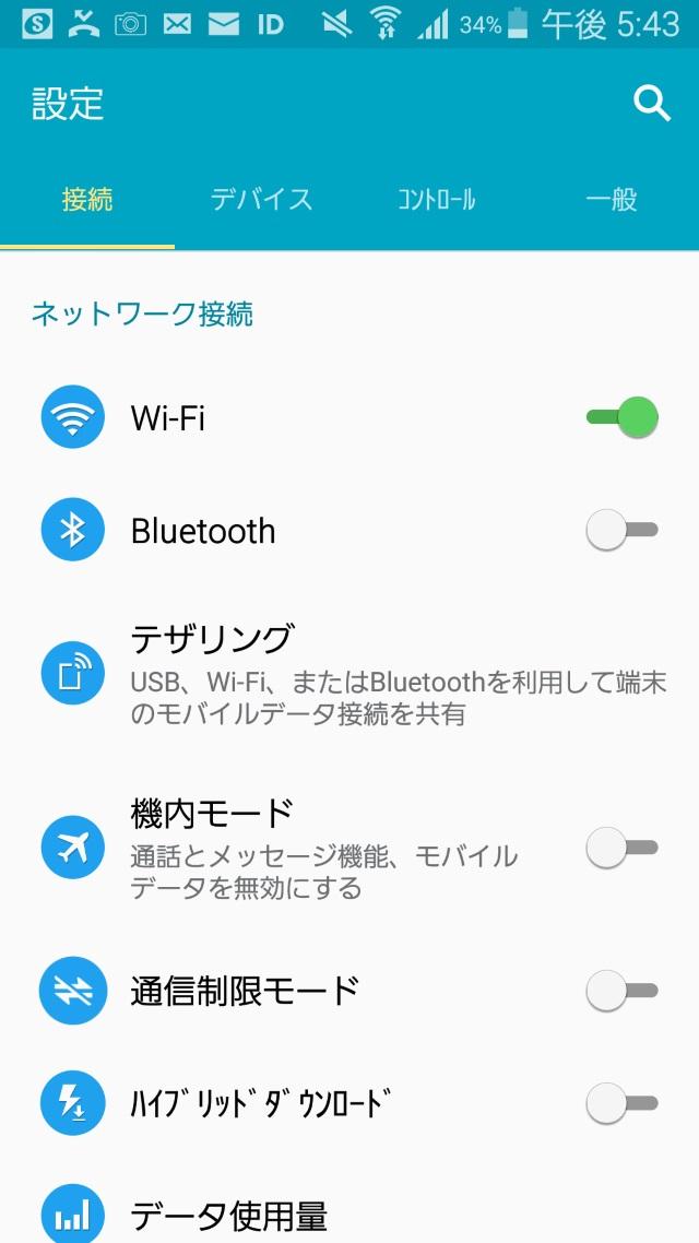 20160523-楽天モバイル-かけ放題-格安SIM_25