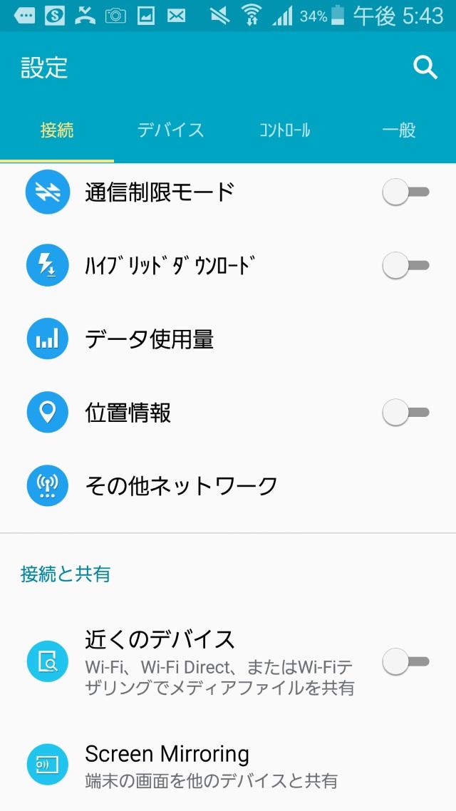20160523-楽天モバイル-かけ放題-格安SIM_26