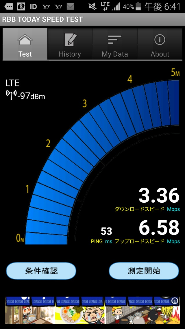 20160523-楽天モバイル-かけ放題-格安SIM_35