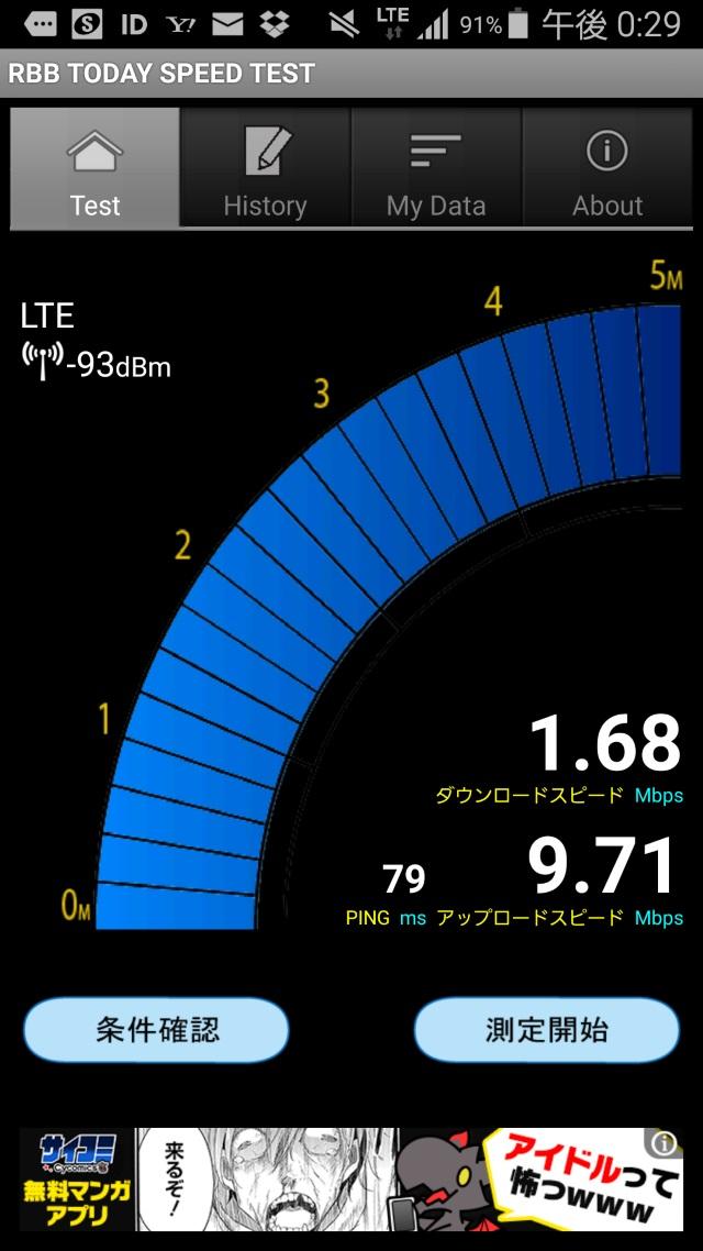 20160523-楽天モバイル-かけ放題-格安SIM_33