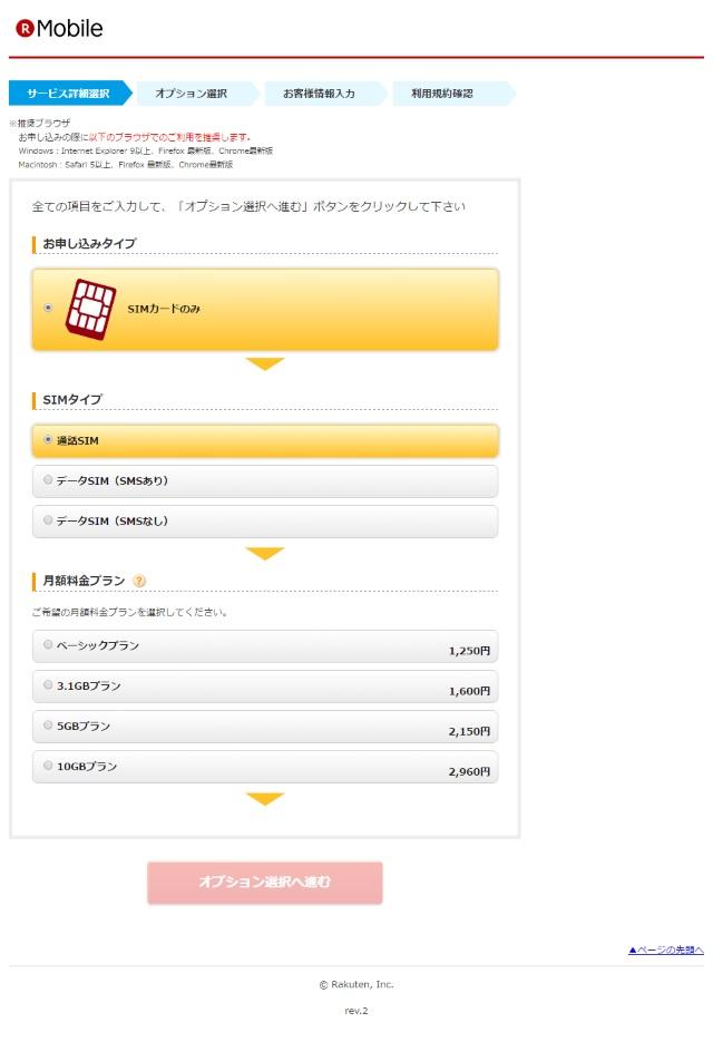 20160523-楽天モバイル-かけ放題-格安SIM_4