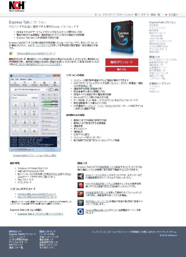 20160524-IP電話-パソコン-ブラステル_21