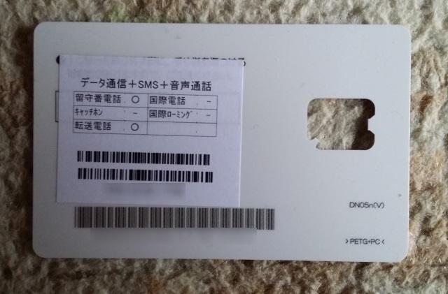 20160523-楽天モバイル-かけ放題-格安SIM_23