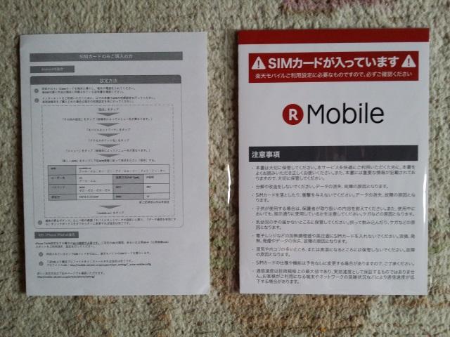 20160523-楽天モバイル-かけ放題-格安SIM_22