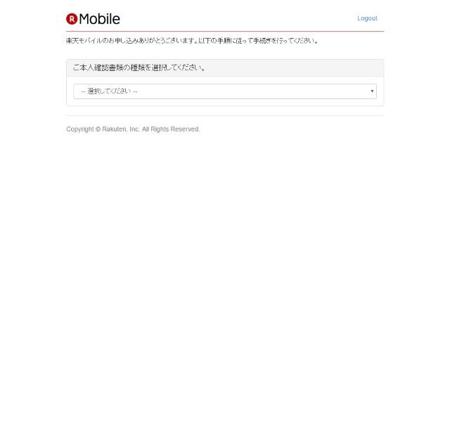 20160523-楽天モバイル-かけ放題-格安SIM_16