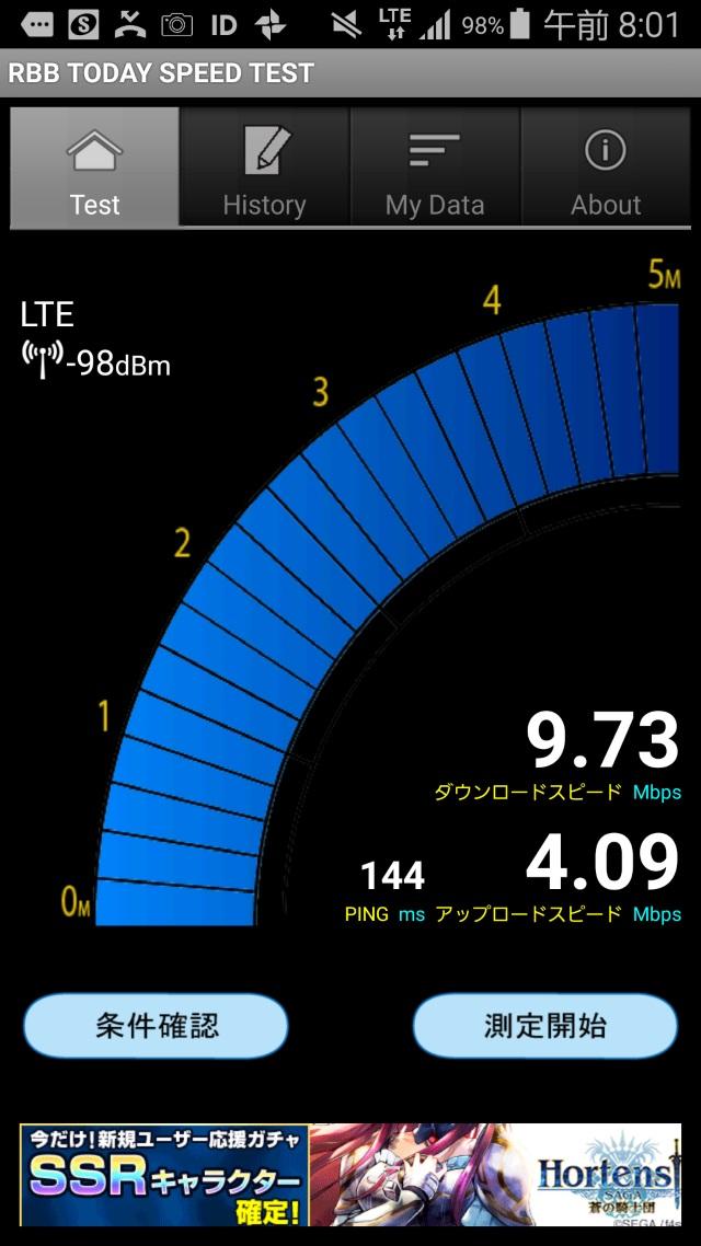 20160523-楽天モバイル-かけ放題-格安SIM_32