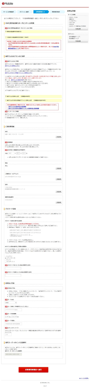 20160523-楽天モバイル-かけ放題-格安SIM_11