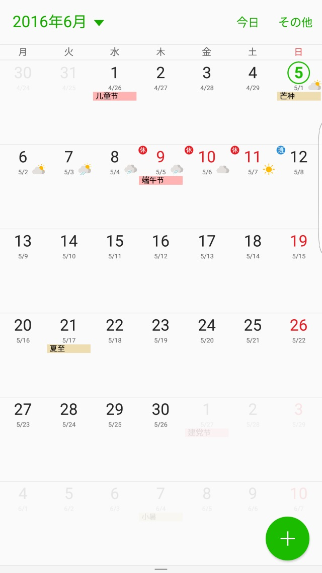 20160605_Galaxy Note 3_カスタムROM_DarkLord_41
