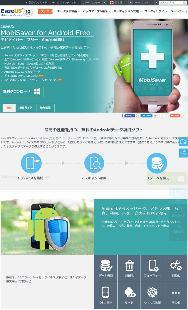 20160617-EaseUS-MobiSaver for Android Free_1