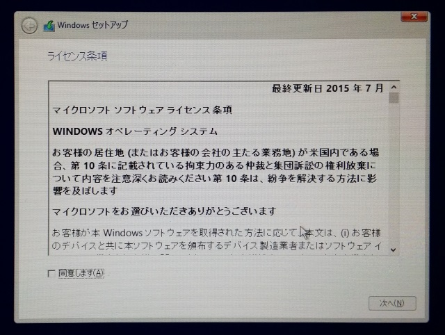 20160625_YOGA Tablet 2(1051F)_SDカード利用可能方法_9
