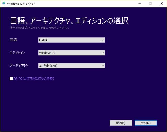 20160624_YOGA Tablet 2(1051F)_Windows10_アップグレード_SDカード使用可能_6
