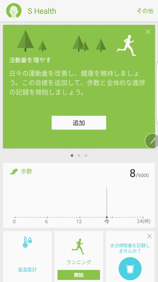 20160605_Galaxy Note 3_カスタムROM_DarkLord_36