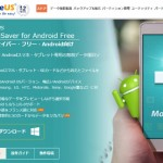 20160623-EaseUS-MobiSaver for Android-レビュー_19