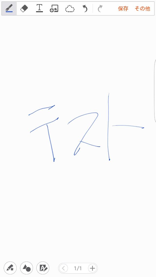 20160605_Galaxy Note 3_カスタムROM_DarkLord_47