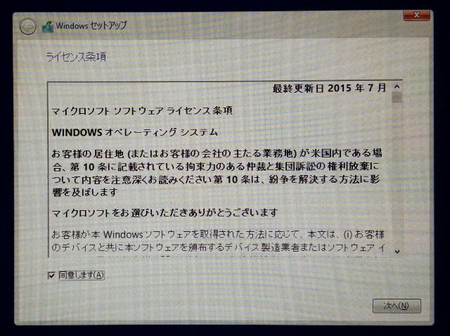 20160625_YOGA Tablet 2(1051F)_SDカード利用可能方法_10