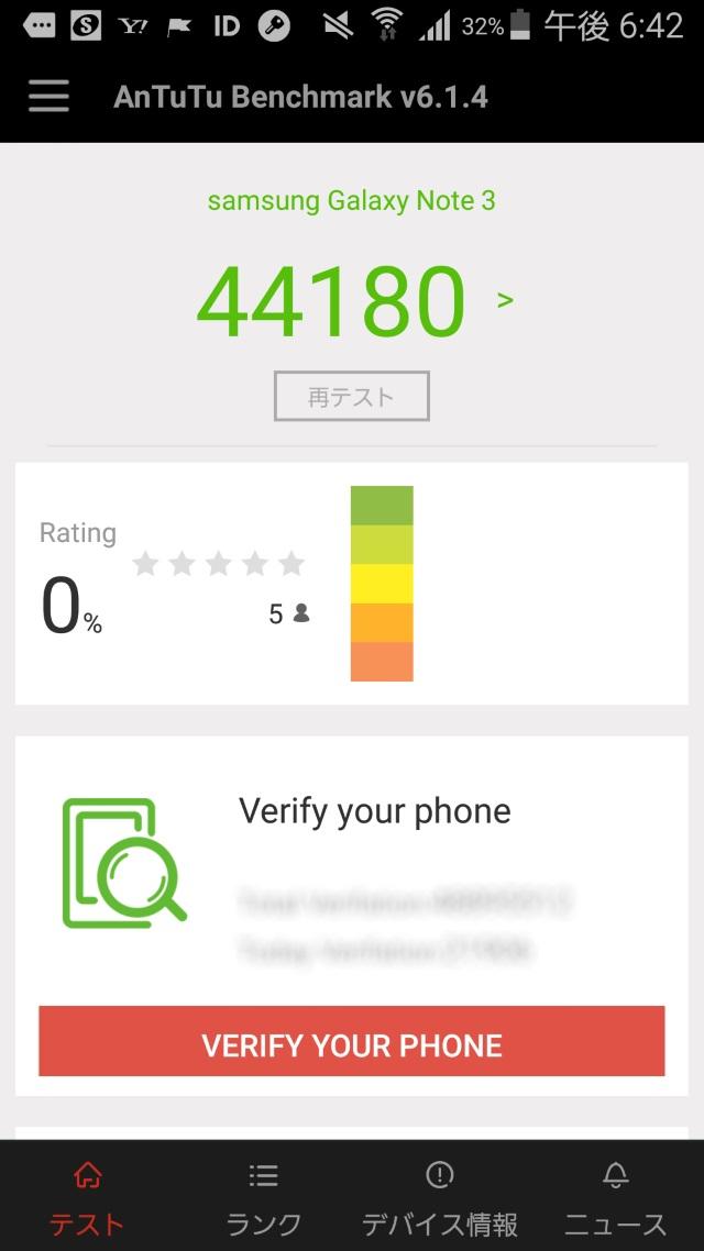 20160605_Galaxy Note 3_カスタムROM_DarkLord_58